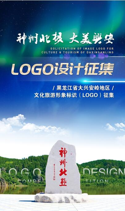 黑龙江省大兴安岭文旅LOGO有奖征集活动正式启动